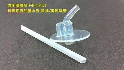 JoGood~膳魔師 兒童水壺 有提把 F401系列 備用吸管 替換 吸管杯 360ml 麥坤 公主篇 多莉
