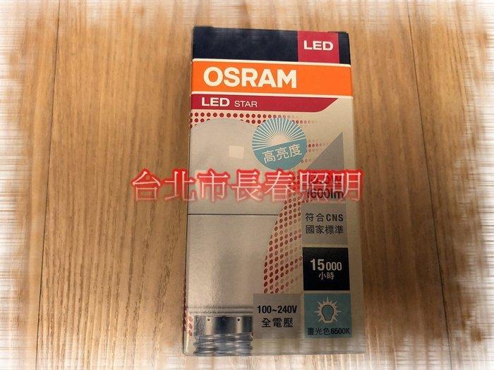 台北市長春路 買20顆免運費 德國 OSRAM 歐司朗 13.5w 13.5瓦 LED 燈泡 E27 省電燈泡 超廣角