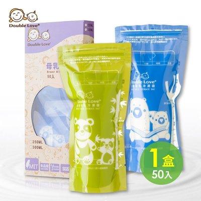 (50入/盒)台灣製母乳冷凍袋 DL母乳袋160ML 台灣SGS檢驗合格+滅菌 母乳收集袋 副食品   【EA0049】