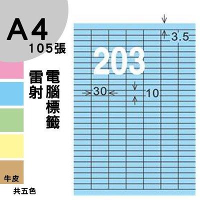 【兩盒免運】 龍德 電腦標籤紙 203格 LD-850-B-A  淺藍色 105張  影印 雷射 噴墨 三用 標籤 出貨