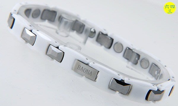 (六四三精品)BAONA(真品)白色精密陶瓷+鍺石+鎢鋼+磁石...手鍊...有盒裝及保証書!