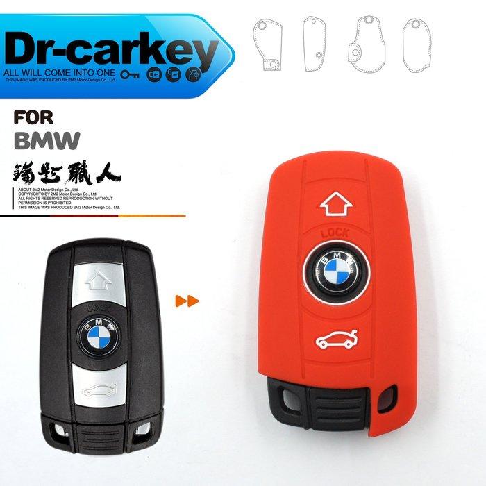 【鑰匙職人】BMW X1 E84 X3 E83 X5 E70 X6 E71 E70 寶馬 汽車 感應鑰匙 鑰匙矽膠套