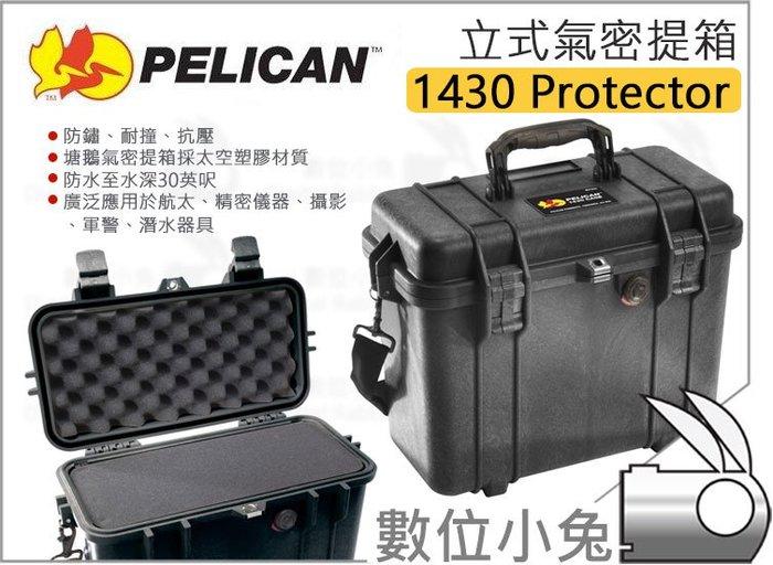 數位小兔【Pelican 塘鵝 1430 立式氣密提箱 含泡棉 黑色】軍用 防撞箱 防塵 防水 防壓