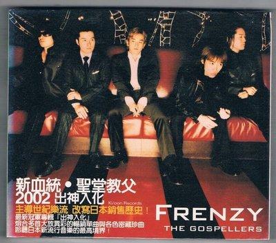 [鑫隆音樂]日本CD-聖堂教父 FRENZY 出神入化 {SMD8472} 全新/免競標