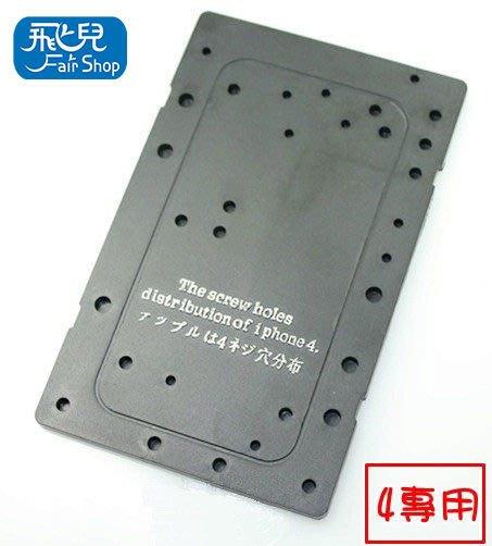 【飛兒】避免裝錯 APPLE維修 IPhone 4/4S 螺絲孔位板 螺絲位置記憶板 拆機裝機專用 iPhone4s