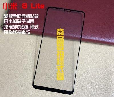 【宅動力】小米 8 Lite 鋼化膜 8Lite 玻璃膜 保護貼 全膠無網點 外貿 滿版