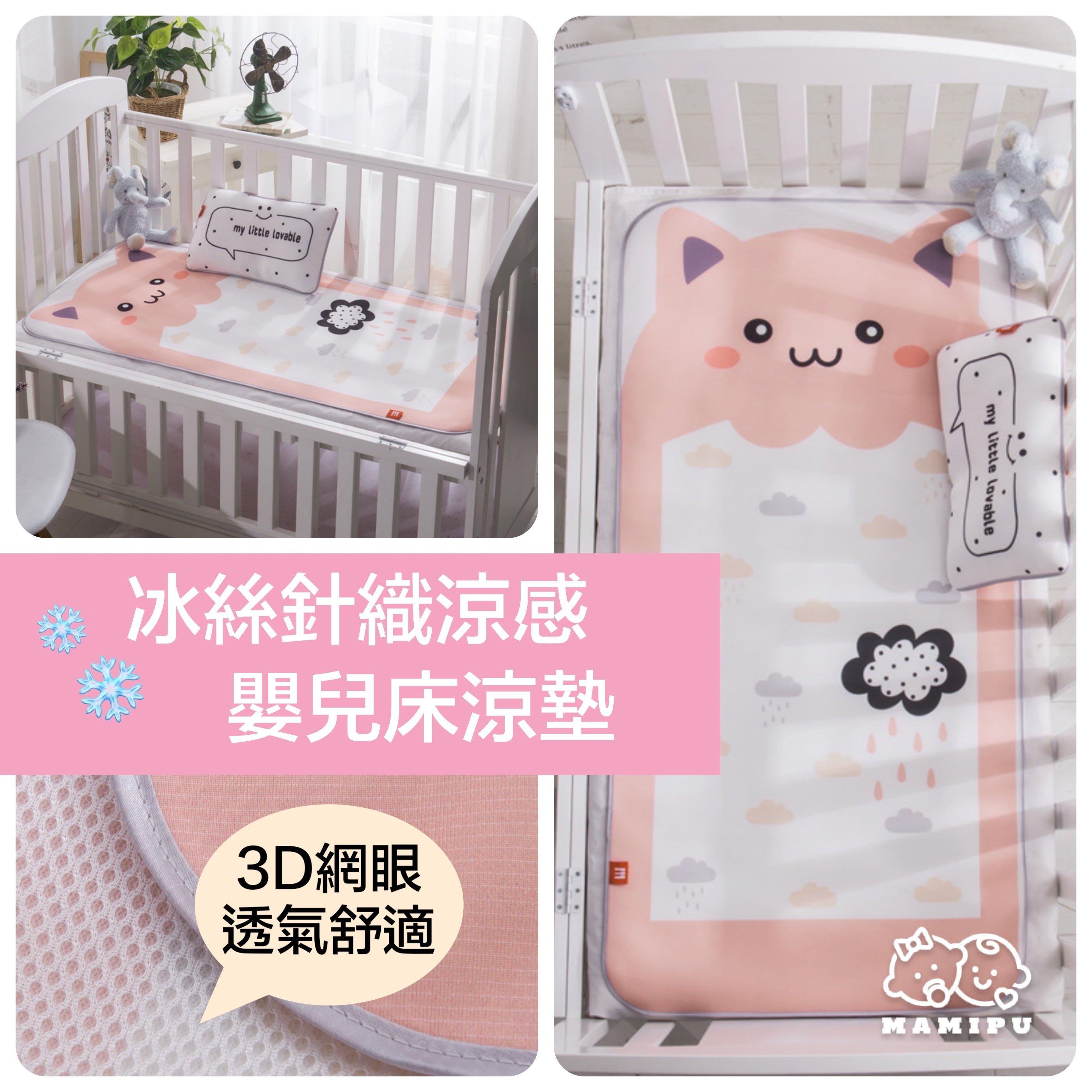 現貨*冰絲針織涼感嬰兒床涼墊 [送枕頭] 防蟎可水洗 3D網眼透氣 嬰兒床墊涼蓆 兒童涼蓆 幼稚園睡墊 120x60cm