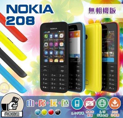 ☆手機批發網☆ Nokia 208《無相機版》免運,支援FB,3、4G卡可,ㄅㄆㄇ按鍵,注音輸入,5320、2730