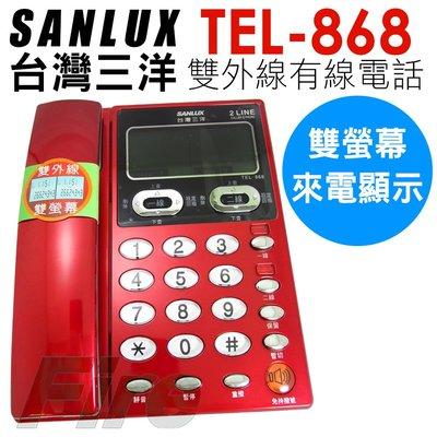 【實體店面】SANLUX 台灣三洋 TEL-868 TEL868 雙外線 來電顯示 有線電話 雙螢幕 公司貨 火星紅