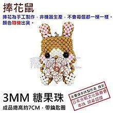 【飛揚特工】串珠 捧花鼠 客製化 糖果珠 3mm 手機吊飾 鑰匙圈 材料包 手工訂製品 成品 擺飾