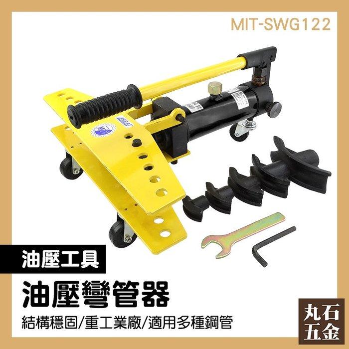 鐵管彎管器 金工 油壓彎管工具 工業工具 MIT-SWG122 無縫鐵管彎管 彎管器推薦
