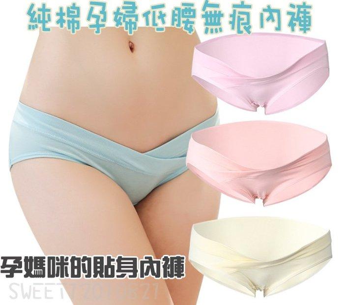 【批貨達人】純棉低腰孕婦內褲 素色透氣薄款三角褲 不勒肚 托腹內褲 M-XXL