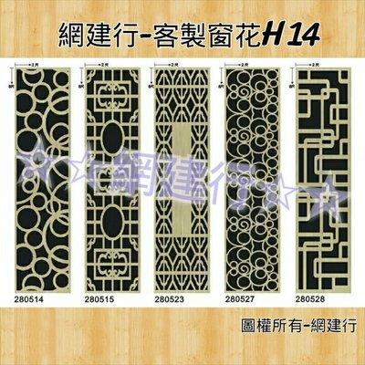 網建行☆鏤空窗花板-電腦雕刻-鏤空雕刻-雕刻-浮雕-客製化合輯H14