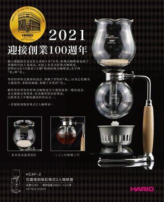 龐老爹咖啡 日本玻璃王迎接100週年紀念 HARIO HCAF-2 花園復刻版虹吸壺 塞風壺 2人份 實木握把 珍藏首選