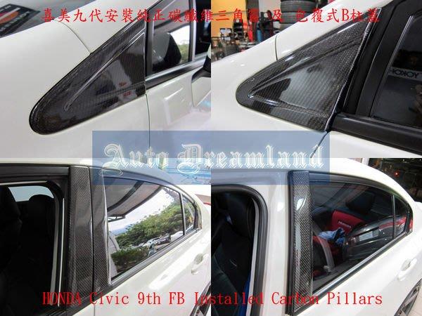 Honda 本田 Civic 九代 喜美 9代 專用 純正 碳纖維 Carbon 飾板 內裝 方向盤 門板 B柱 排擋