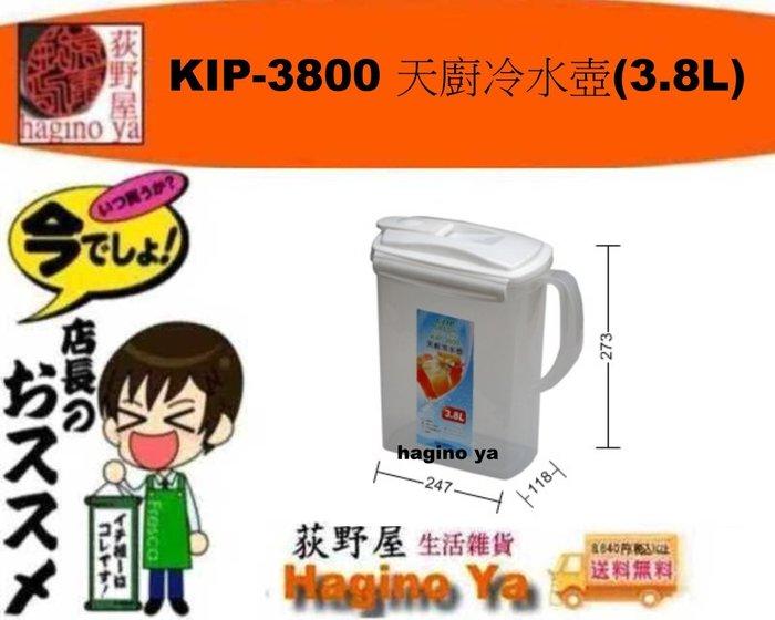 荻野屋 KIP-3800 天廚冷水壺(3.8L)/開水壺/泡茶壺/冷水壺/KIP3800  直購價