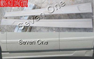 ☆ SEVEN ONE ☆ AUDI A4 B5 側裙 96-01年