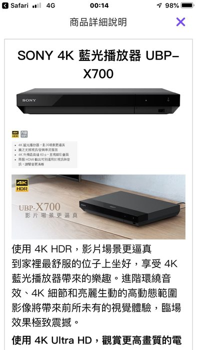 SONY 4K DVD 藍光播放機 UBP-X700保証台灣索尼SONY公司正品公司貨(鴻韻音響)