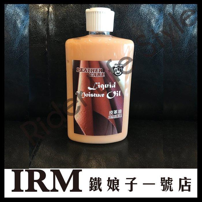 【鐵娘子一號店】XaVic 真皮保養乳250ML(橘) / 保養品系列 - 清潔、保養、上油、皮衣清潔打蠟