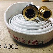 消防水電批發-消防水帶1-1/2、10米消防署標章