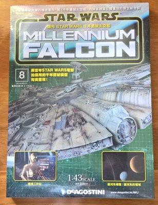 DeAgostini Star Wars Millennium Falcon 第8期 迪亞哥 星球大戰 千歲鷹 千年鷹