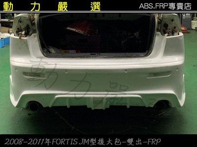 動力嚴選 2008-2011年FORTIS JM型後大包-雙出 FRP