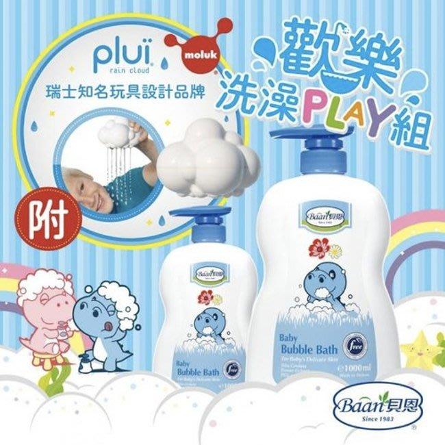 貝恩Baan-歡樂洗澡PLAY組(泡泡香浴露1000mlx2+雲兒洗澡樂玩具)