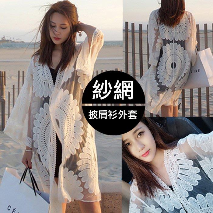 【JS 姊妹時代】【5P4850】海灘度假風披肩罩衫紗網防曬中長款外套