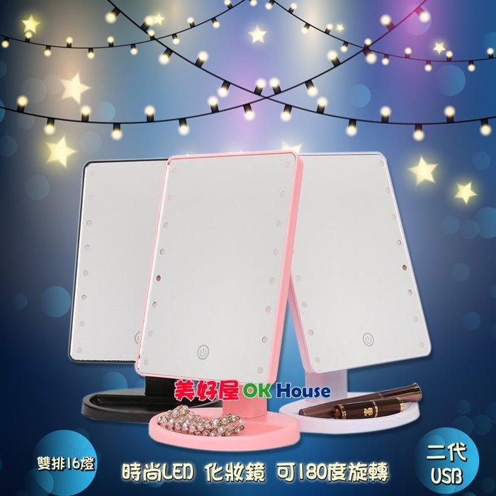 【美好屋OK House】時尚LED 化妝鏡 可180度旋轉 二代 USB兩用16燈/化妝鏡/LED鏡/造型鏡/鏡子