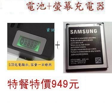 特價套餐949元 Samsung S5 三星 GALAXY K zoom  電池  SM-C115 c116