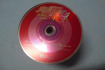 紫色小館78--------徐懷鈺-向前衝