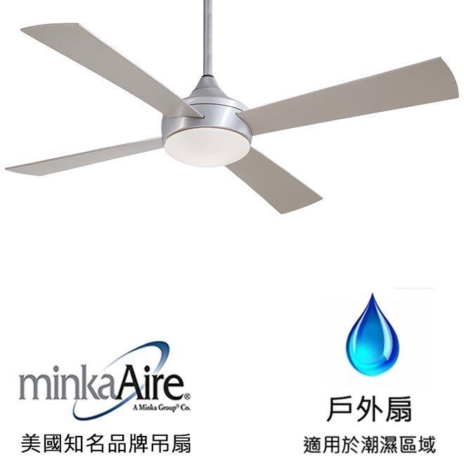 Minka Aire Aluma Wet 52英吋戶外扇附燈(F523-ABD)刷鋁色 適用於110V電壓