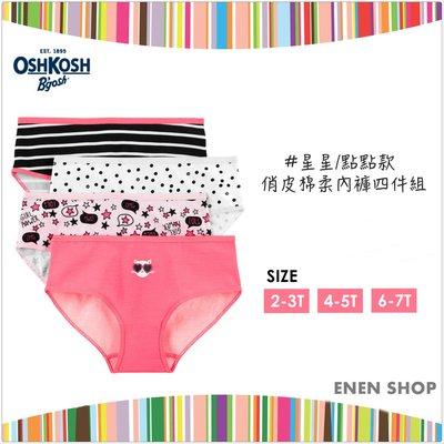 『Enen Shop』@OshKosh Bgosh 星星/點點款俏皮棉柔內褲四件組 #34823211|6T-7T