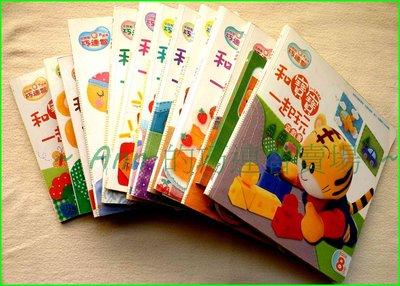 巧連智~巧虎寶寶版2008/8~2009/8共13本遊戲書