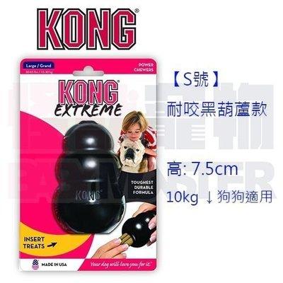 怪獸寵物Baby Monster【美國KONG】耐咬黑色葫蘆玩具S號(K3) 1入
