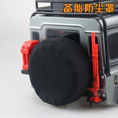 攀爬車 攀岩車 仿真 備胎罩 防塵罩 三種尺寸 1.9吋 2.2吋 TRX-4 D90 SCX10 裝飾 小款