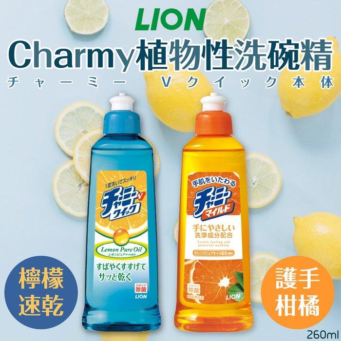 日本【LION獅王】Charmy植物性洗碗精260ml