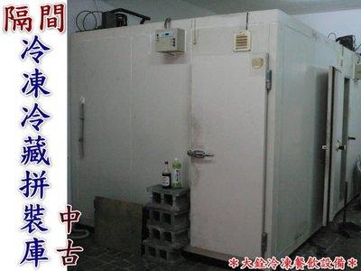 *大銓冷凍餐飲設備*【中古】中古組合式冷凍庫/組合式/冷凍庫/現場維修/新舊買賣