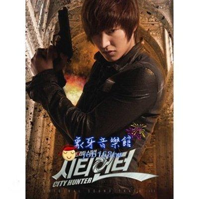 【象牙音樂】韓國電視原聲帶-- 城市獵人City Hunter Special OST (SBS TV Drama) / 李敏鎬.朴敏英