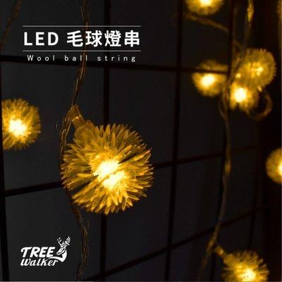 【Treewalker露遊】LED毛球燈串-黃光 蒲公英燈串 燈飾 毛球燈 LED燈串 燈條 造景燈 插電款 10公尺