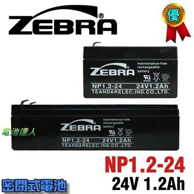 ✚中和電池✚ NP1.2-24 24V1.2Ah ZEBRA 電池 消防 火災 火警 受信總機 廣播主機 醫療儀器 電源