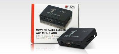 【kiho金紘】LINDY HDMI 4K Audio Extractor影音分離轉換器