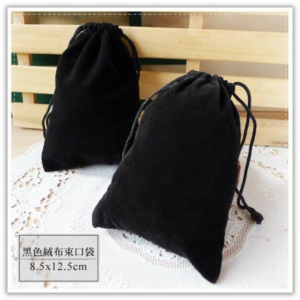 【贈品禮品】B2928 黑色絨布袋-8.5x12.5cm/絨布束口袋/方形絨布套/高級絨布套/絨布袋/飾品袋/束口袋/手