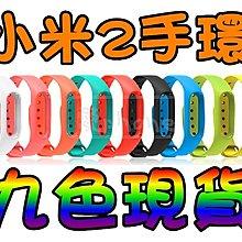 小米手環2 小米二代智能手環腕帶 彩色替換錶帶 小米腕帶 螢幕顯示替換腕帶 腕帶 小米腕帶 小米手環腕帶