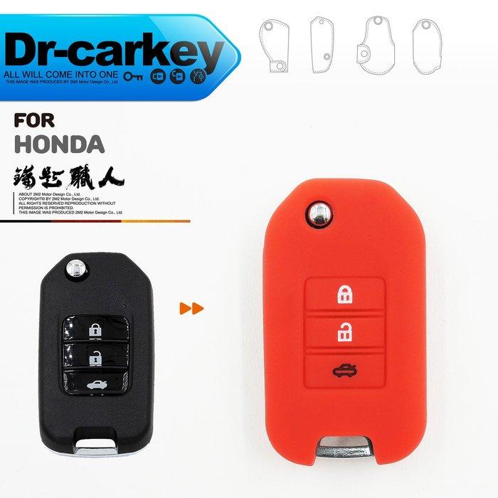 【鑰匙職人】HONDA CIVIC 9.5 ACCORD 本田 汽車鑰匙果凍套 摺疊鑰匙 鑰匙矽膠套 鑰匙包