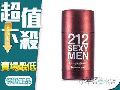 《小平頭香水店》Carolina Herrera 212 SEXY 男性體香膏 75g