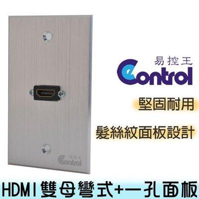 【易控王】HDMI鋁合金面板/母母彎式 HDMI訊號插座/髮絲紋面板/美觀耐用 (40-711-06複)