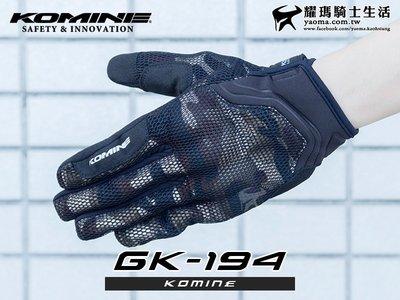 預購 KOMINE防摔手套|GK-194 GK194 咖啡迷彩 春夏款 短手套 可觸控 透氣『耀瑪騎士機車安全帽部品』