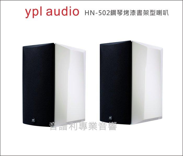 ypl audio《音譜利專業音響》HN-502 plus 鋼琴烤漆書架型喇叭