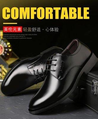 男士皮鞋男鞋尖頭真皮繫帶商務青年黑色正裝皮鞋英倫韓版潮鞋